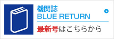 機関誌 BLUE RETURN